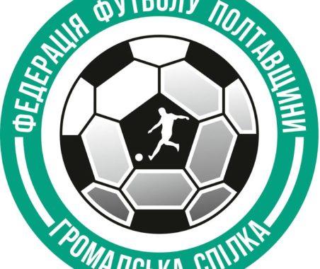 Відкритий лист до Футбольної Федерації Полтавщини